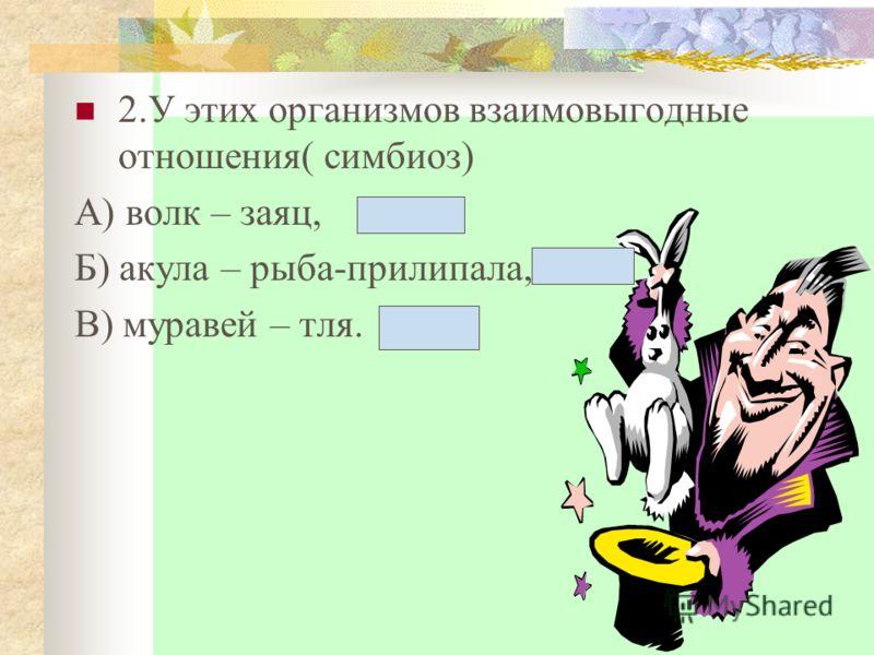 Выполни тест: 1.Животное является хищником: А) комар, Б) лягушка, В) тля.