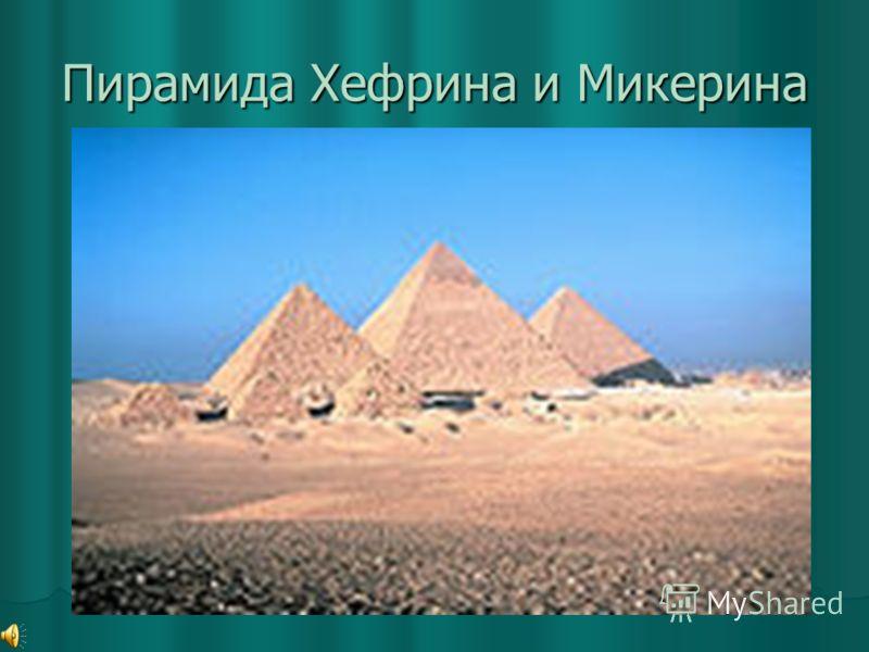 Пирамида Хефрина и Микерина