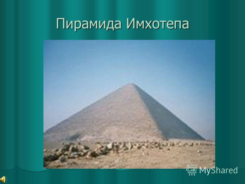 Пирамида Имхотепа