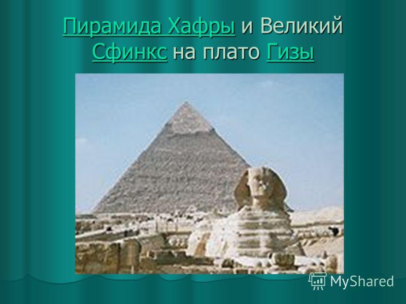 Пирамида ХафрыПирамида Хафры и Великий Сфинкс на плато Гизы СфинксГизы Пирамида Хафры СфинксГизы