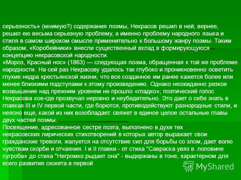 серьезность» (мнимую?) содержания поэмы, Некрасов решил в ней, вернее, решил ею весьма серьезную проблему, а именно проблему народного языка и стиля в самом широком смысле применительно к большому жанру поэмы. Таким образом, «Коробейники» внесли суще