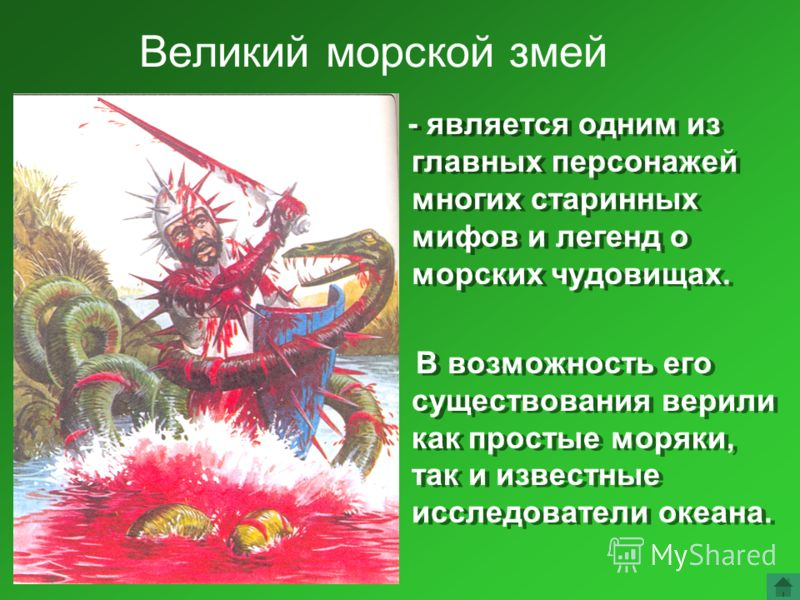 Великий морской змей - является одним из главных персонажей многих старинных мифов и легенд о морских чудовищах. В возможность его существования верили как простые моряки, так и известные исследователи океана. - является одним из главных персонажей м