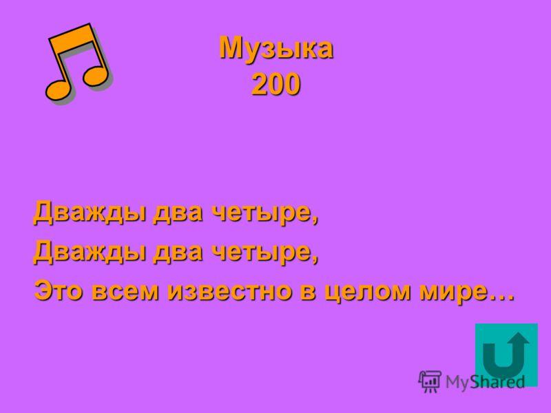 Музыка 200 Дважды два четыре, Это всем известно в целом мире…