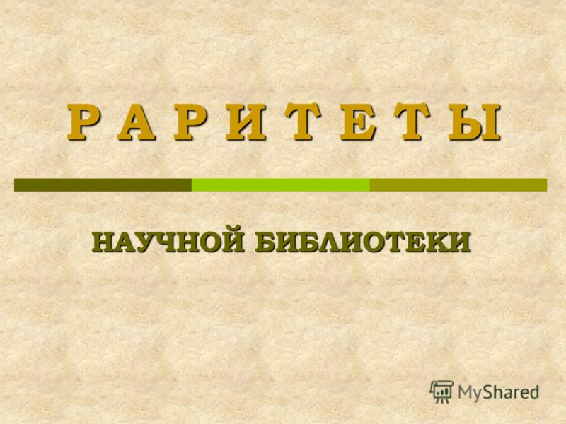 Р А Р И Т Е Т Ы НАУЧНОЙ БИБЛИОТЕКИ