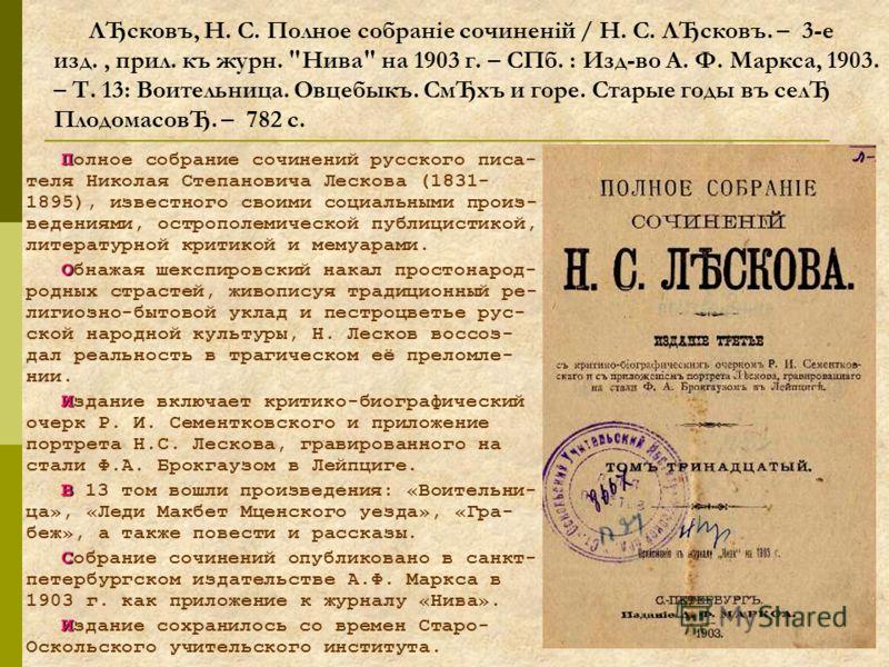 ЛЂсковъ, Н. С. Полное собранiе сочиненiй / Н. С. ЛЂсковъ. – 3-е изд., прил. къ журн.