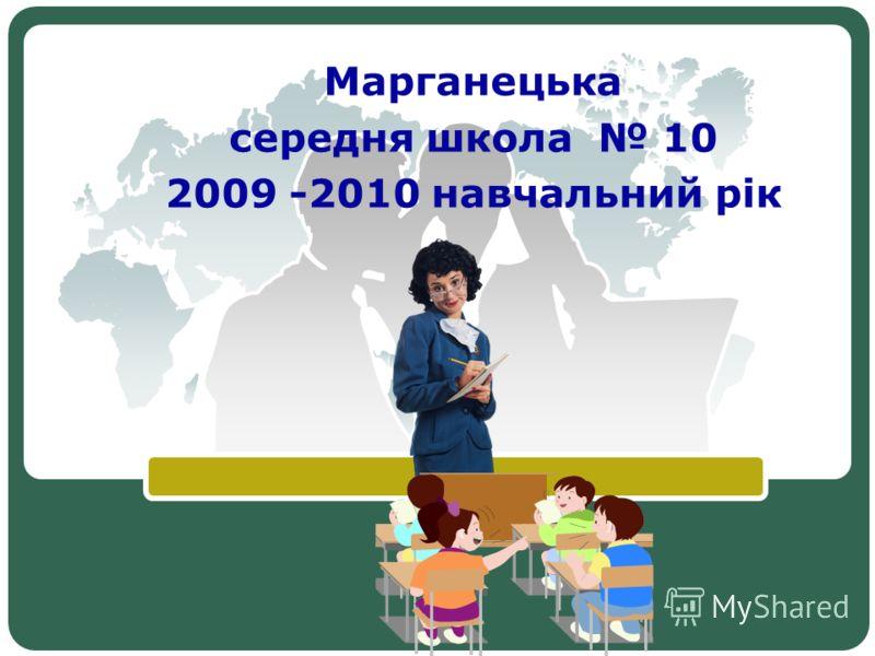 LOGO Марганецька середня школа 10 2009 -2010 навчальний рік