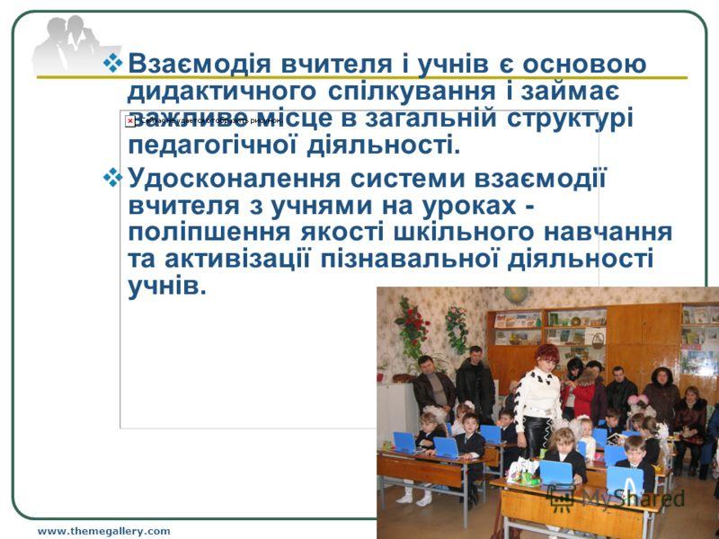 Company Logo www.themegallery.com Взаємодія вчителя і учнів є основою дидактичного спілкування і займає важливе місце в загальній структурі педагогічної діяльності. Удосконалення системи взаємодії вчителя з учнями на уроках - поліпшення якості шкільн