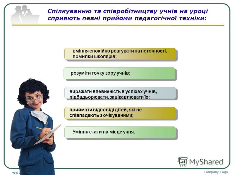 Company Logo www.themegallery.com Спілкуванню та співробітництву учнів на уроці сприяють певні прийоми педагогічної техніки: вміння спокійно реагувати на неточності, помилки школярів; виражати впевненість в успіхах учнів, підбадьорювати, зацікавлюват