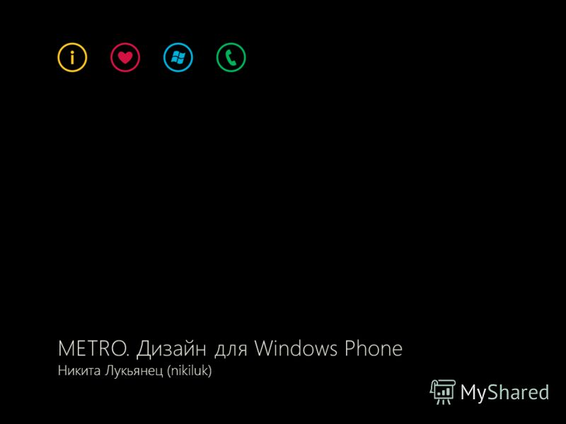 METRO. Дизайн для Windows Phone Никита Лукьянец (nikiluk)