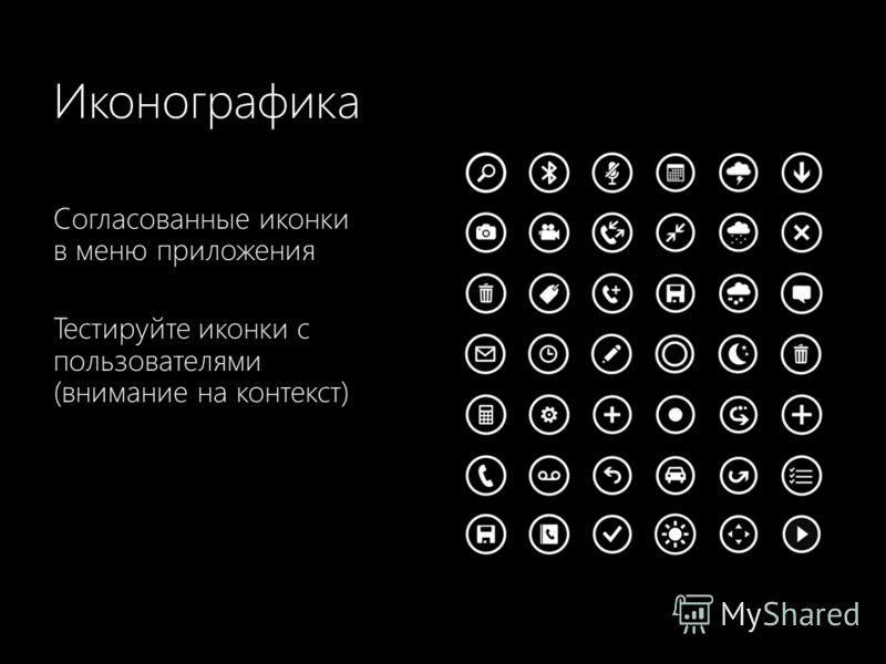Согласованные иконки в меню приложения Тестируйте иконки с пользователями (внимание на контекст)