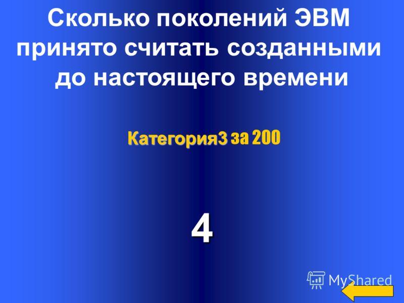Информацию, изложенную на доступном языке называют … …понятной Категория3 Категория3 за 100