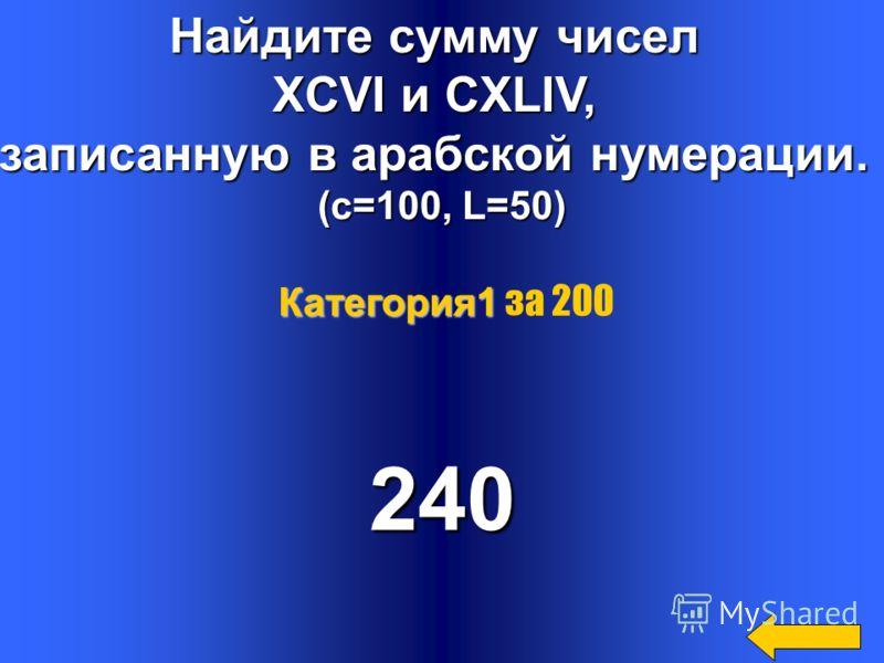 Сколько будет 1000*0,0011 Категория1 Категория1 за 100
