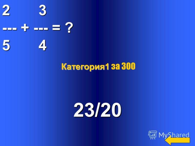 Найдите сумму чисел XCVI и CXLIV, записанную в арабской нумерации. (с=100, L=50) 240 Категория1 Категория1 за 200