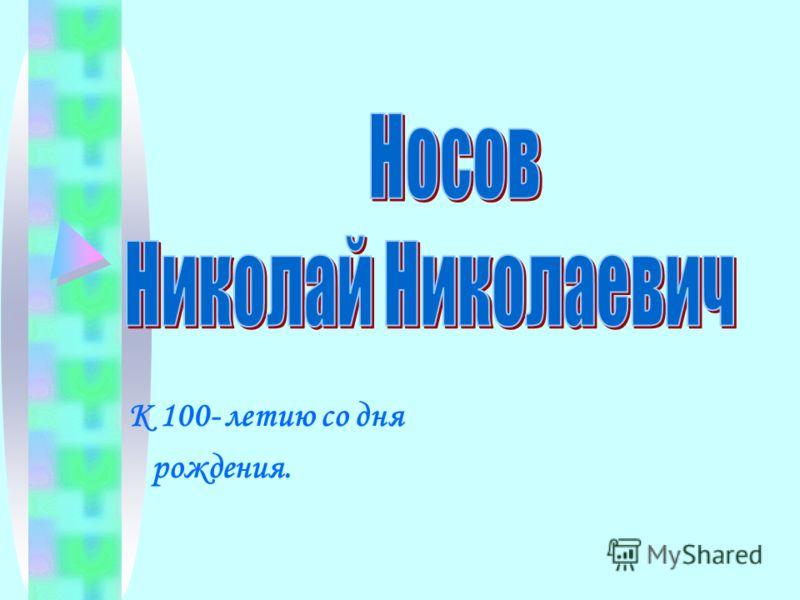 К 100- летию со дня рождения.