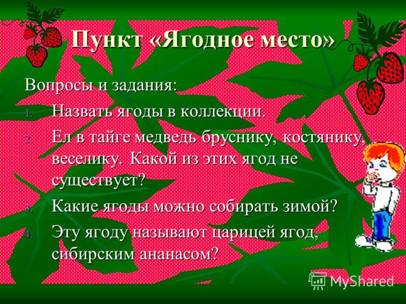 Правильные ответы Одуванчик Колокольчик КолокольчикРомашка Незабудка НезабудкаЛандыш