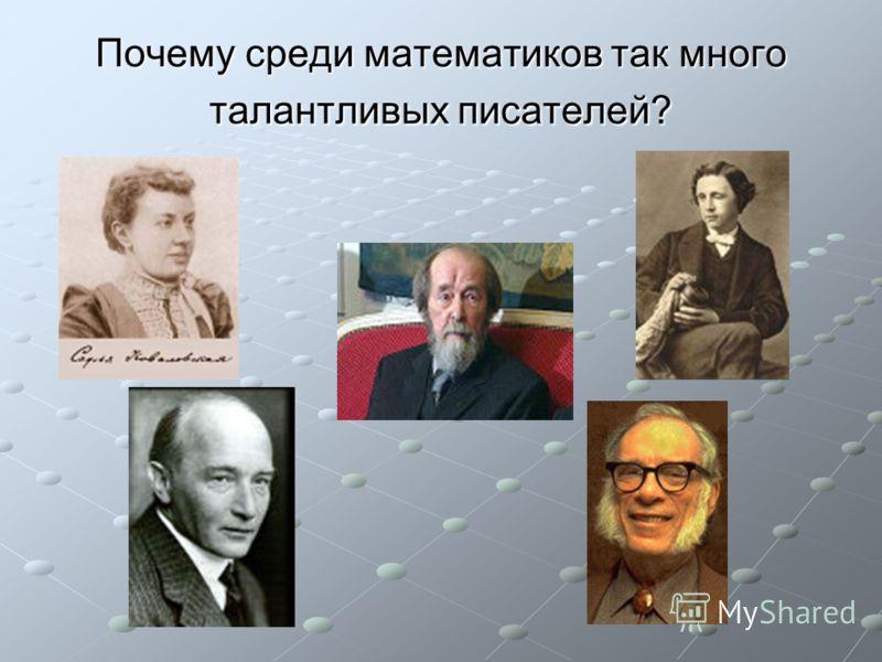 Почему среди математиков так много талантливых писателей?