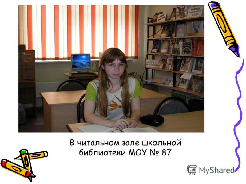В читальном зале школьной библиотеки МОУ 87