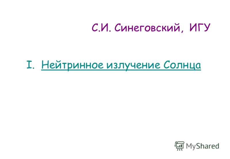 I. Нейтринное излучение Солнца С.И. Синеговский, ИГУ