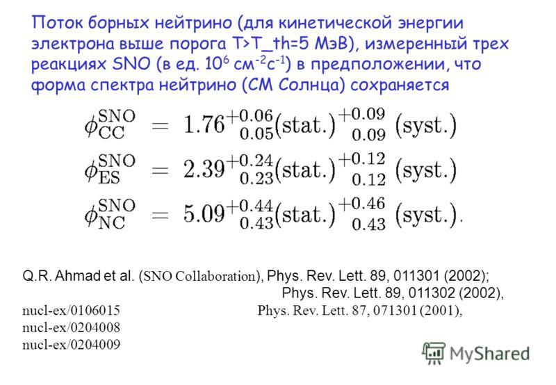 Поток борных нейтрино (для кинетической энергии электрона выше порога T>T_th=5 МэВ), измеренный трех реакциях SNO (в ед. 10 6 см -2 с -1 ) в предположении, что форма спектра нейтрино (СМ Солнца) сохраняется Q.R. Ahmad et al. ( SNO Collaboration ), Ph
