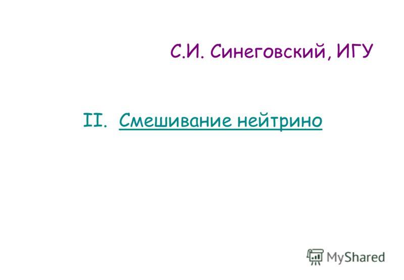 II. Смешивание нейтрино С.И. Синеговский, ИГУ