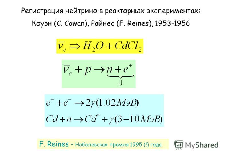 Регистрация нейтрино в реакторных экспериментах: Коуэн (C. Cowan), Райнес (F. Reines), 1953-1956 F. Reines - Нобелевская премия 1995 (!) года