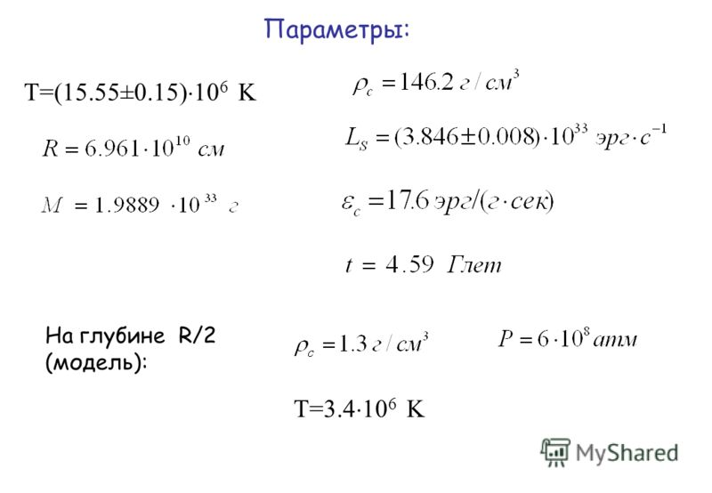 Параметры: На глубине R/2 (модель): T=3.4 10 6 K T=(15.55±0.15) 10 6 K