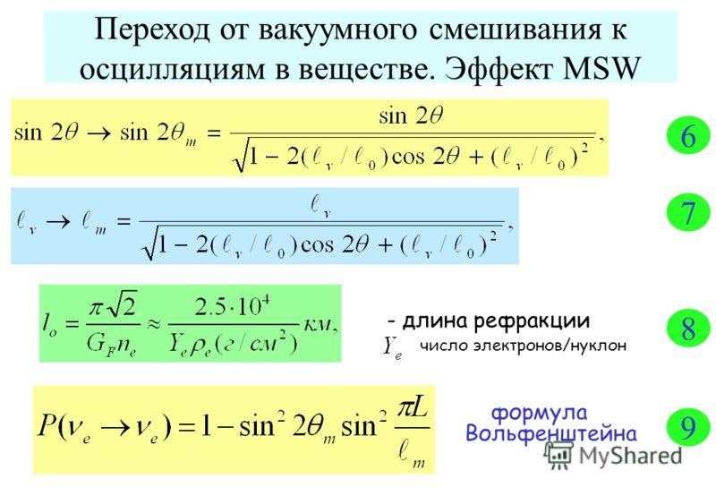 - длина рефракции Переход от вакуумного смешивания к осцилляциям в веществе. Эффект MSW 9 формула Вольфенштейна 6 7 8 число электронов/нуклон