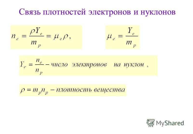 Связь плотностей электронов и нуклонов