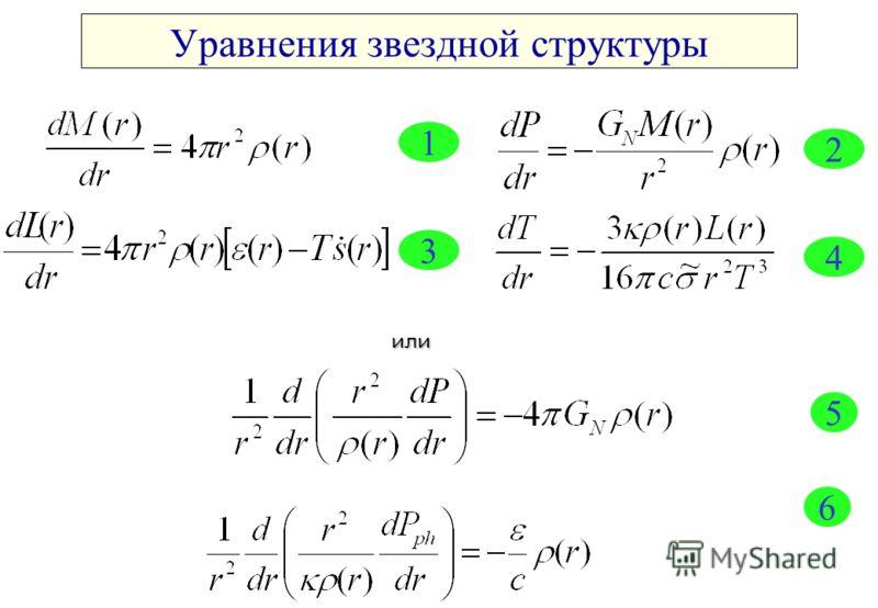 Уравнения звездной структуры или 1 5 6 2 4 3