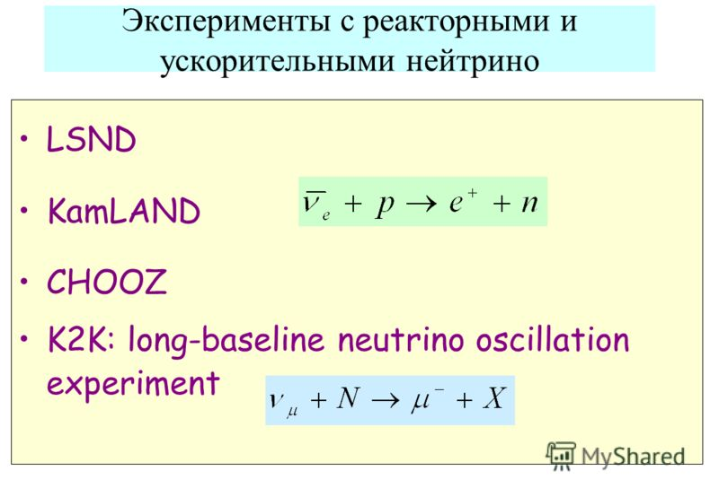 LSND KamLAND CHOOZ K2K: long-baseline neutrino oscillation experiment Эксперименты с реакторными и ускорительными нейтрино
