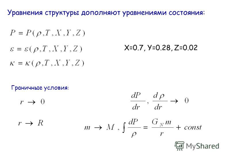 Уравнения структуры дополняют уравнениями состояния: X=0.7, Y=0.28, Z=0.02 Граничные условия :