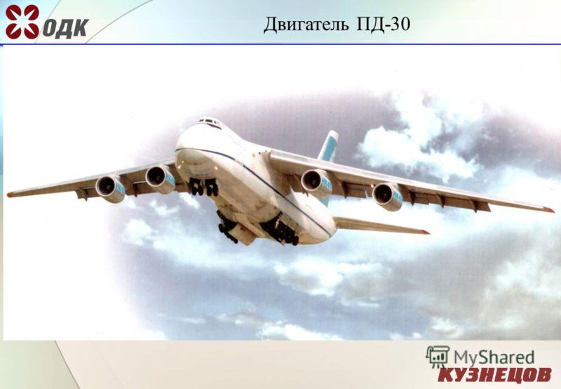 Двигатель ПД-30