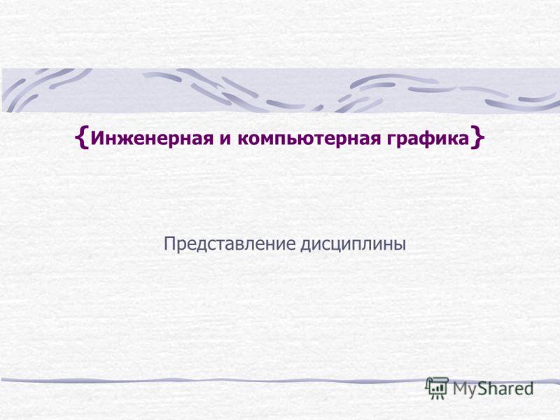{ Инженерная и компьютерная графика } Представление дисциплины
