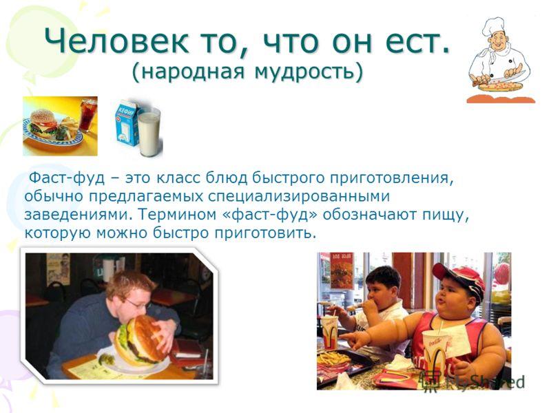 Доклад на тему еда 8696