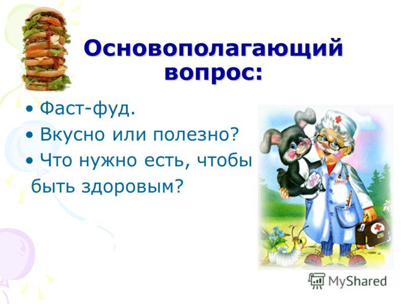Основополагающий вопрос: Фаст-фуд. Вкусно или полезно? Что нужно есть, чтобы быть здоровым?