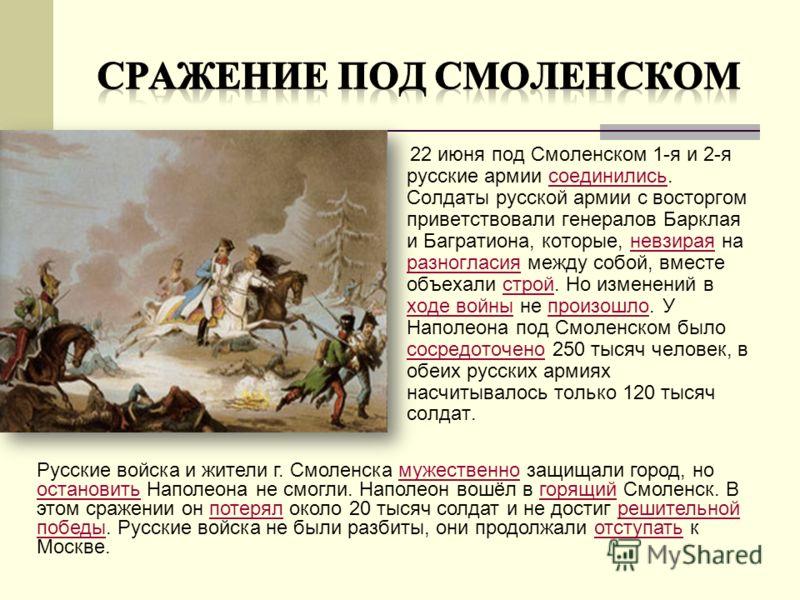 22 июня под Смоленском 1-я и 2-я русские армии соединились. Солдаты русской армии с восторгом приветствовали генералов Барклая и Багратиона, которые, невзирая на разногласия между собой, вместе объехали строй. Но изменений в ходе войны не произошло.