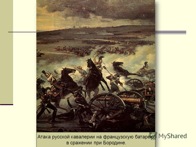 Атака русской кавалерии на французскую батарею в сражении при Бородине.