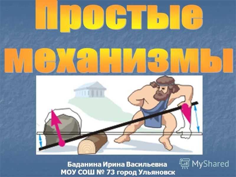 Баданина Ирина Васильевна МОУ СОШ 73 город Ульяновск