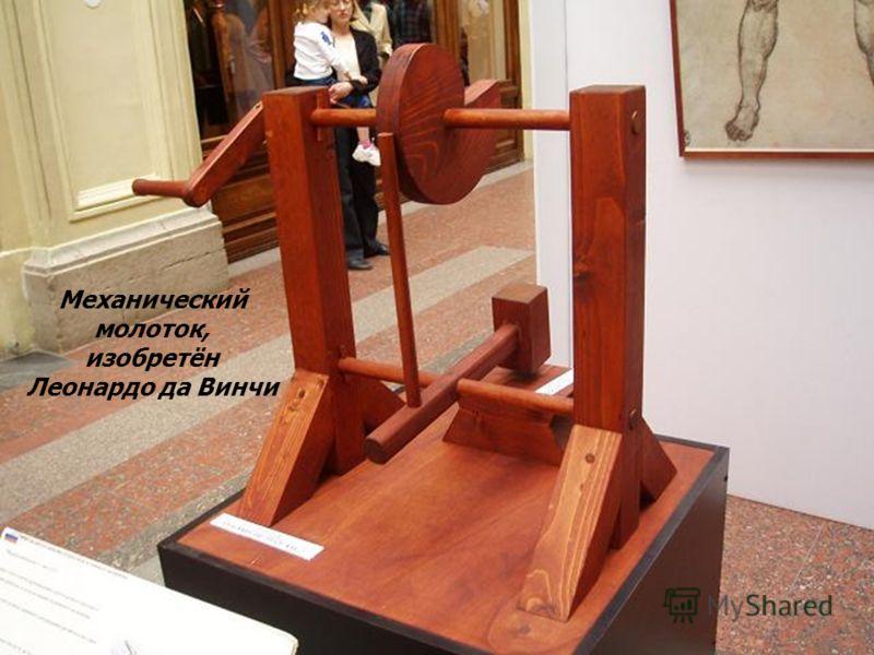 Механический молоток, изобретён Леонардо да Винчи