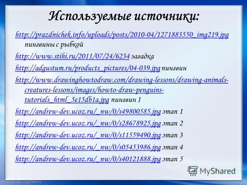 FokinaLida.75@mail.ru Используемые источники: http://prazdnichek.info/uploads/posts/2010-04/1271883550_img219.jpg http://prazdnichek.info/uploads/posts/2010-04/1271883550_img219.jpg пингвины с рыбкой http://www.stihi.ru/2011/07/24/6234http://www.stih
