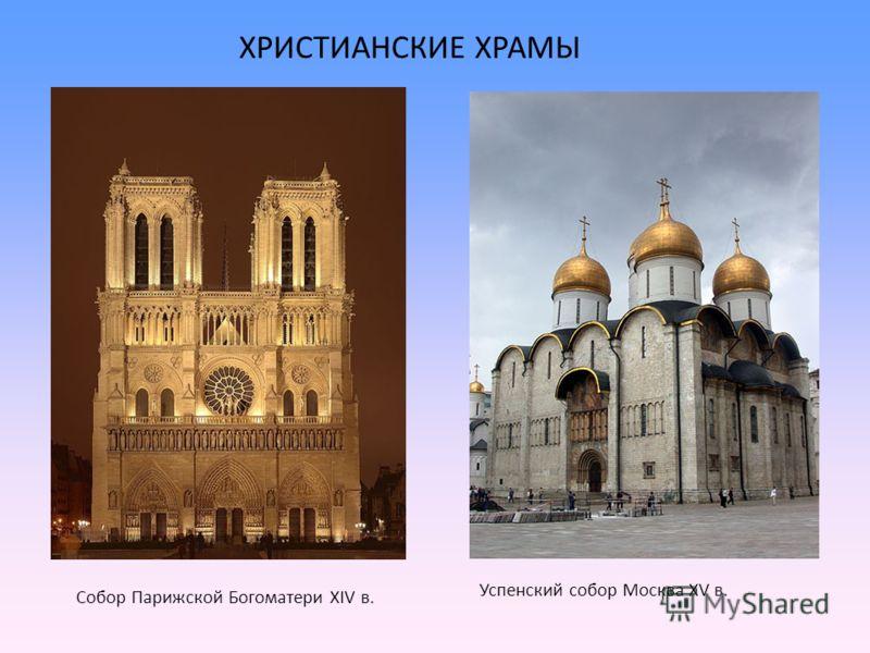 Собор Парижской Богоматери XIV в. Успенский собор Москва XV в. ХРИСТИАНСКИЕ ХРАМЫ
