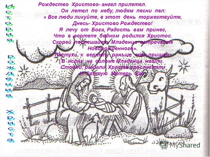 Рождество, церковный праздник, посвященный воспоминанию о рождении Иисуса Христа, в Православной церкви- 7 января. Уже с конца 4 в. весь христианский мир праздновал Рождество именно в этот день. Выбор даты, возможно, связан с тем, что 25 декабря в Ри