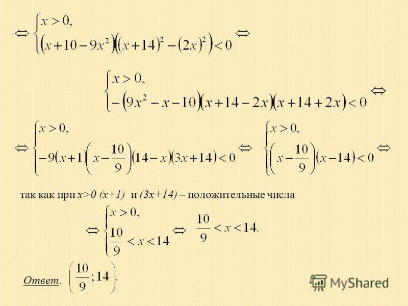 так как при x>0 (x+1) и (3x+14) – положительные числа Ответ.