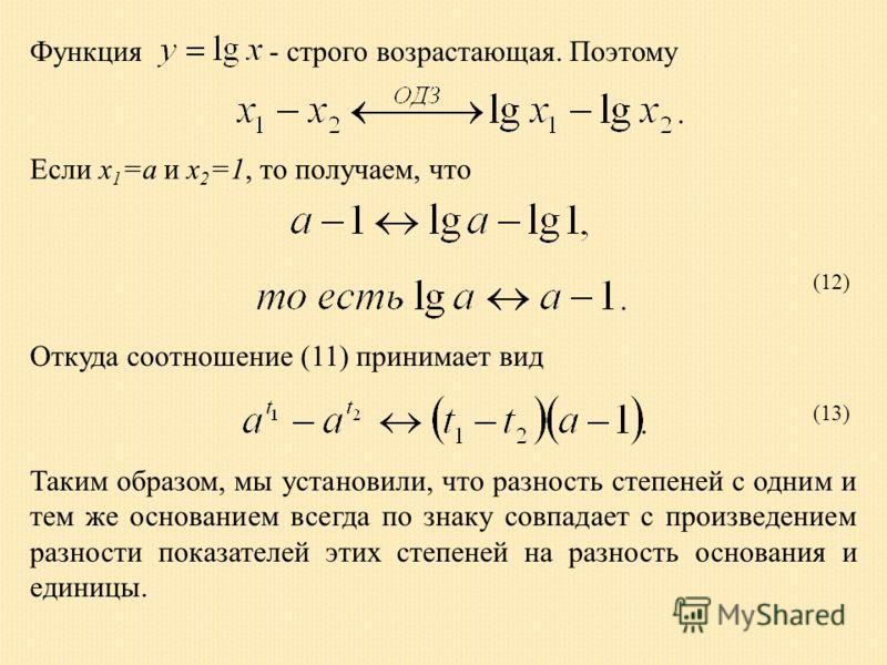 Функция - строго возрастающая. Поэтому Если x 1 =a и x 2 =1, то получаем, что (12) Откуда соотношение (11) принимает вид (13) Таким образом, мы установили, что разность степеней с одним и тем же основанием всегда по знаку совпадает с произведением ра