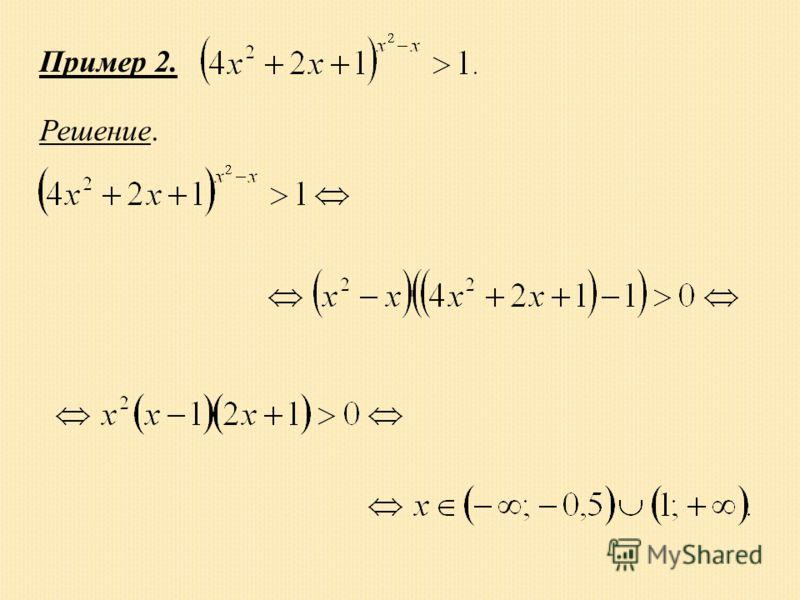 Пример 2. Решение.