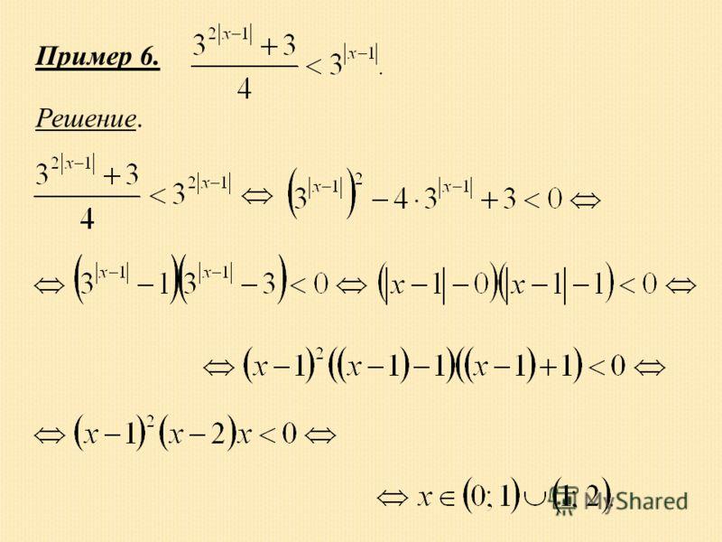 Пример 6. Решение.