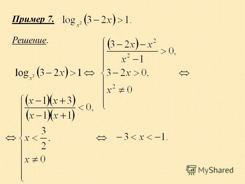 Пример 7. Решение.