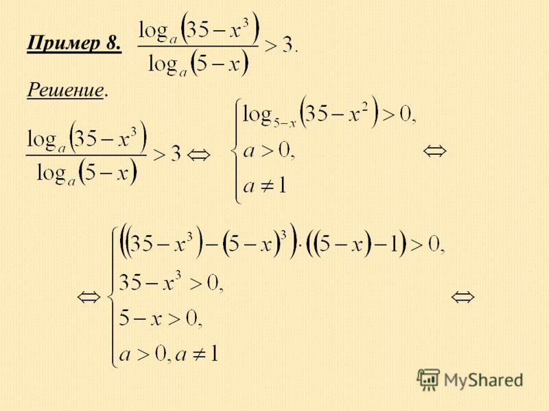 Пример 8. Решение.