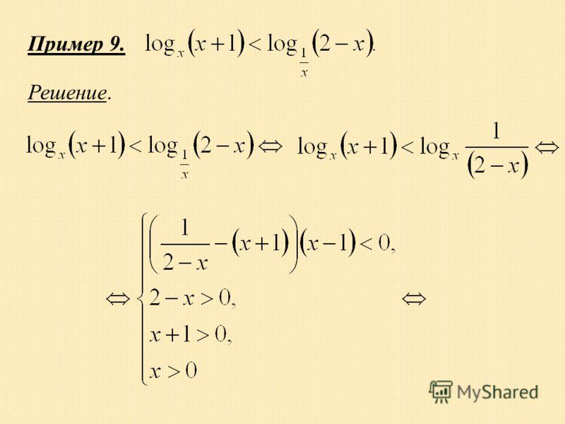Пример 9. Решение.
