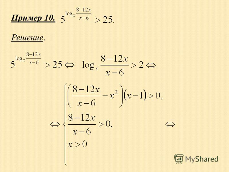 Пример 10. Решение.